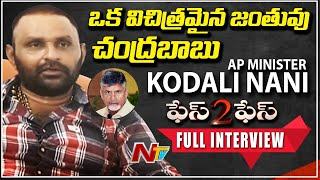 YCP Minister Kodali Nani Exclusive Interview on Current Politics in AP | NTV