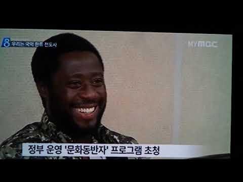 Integrated Music Company Limited - Moses Beyeeman in Korea @ On MBC News