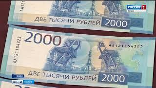 Купюры в 2000 рублей появятся в кошельках омичей уже сегодня