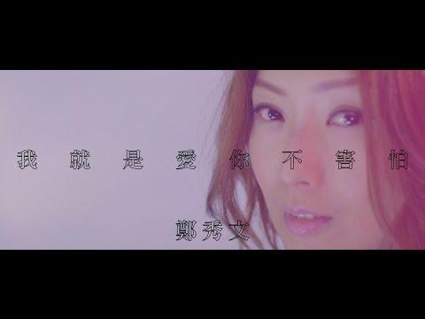 鄭秀文 Sammi Cheng - 我就是愛你不害怕 MV [Official] [官方]