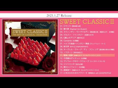 2021.1.27発売『SWEET CLASSIC II』