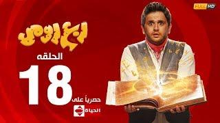 مسلسل ربع رومي بطولة مصطفى خاطر – الحلقة الثامنة عشر (18) | Rob3 Romy
