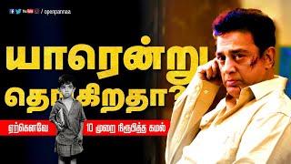 10 times Kamal Haasan proved that... | Vj Abishek | Open Pannaa