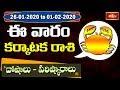 Cancer Weekly Horoscope By Dr Sankaramanchi Ramakrishna Sastry | 26 Jan 2020 - 01 Feb 2020