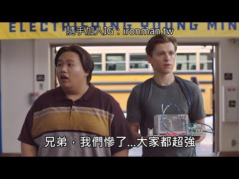《蜘蛛人:離家日》奧迪汽車聯名廣告  彼得與阿尼參加科展
