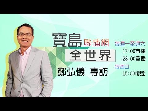 《寶島全世界》專訪前外交部長 陳唐山