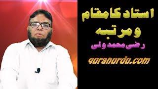 Ustad ka maqam o martaba:: By Razi Muhammad Wali_HD  Video