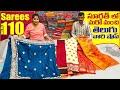 Sarees at Rs110 సూరత్ లో మరో మంచి తెలుగు వారి షాప్ Daily Wear Sarees Surat Textile Market Courier👍