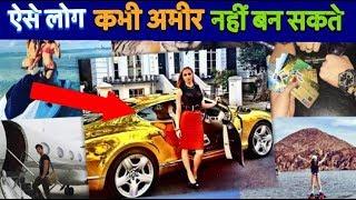 भगवान राम ने कहा था-ऐसे लोग कभी अमीर नहीं बन सकते ! chanakya niti Rahasya Talk Show# Episode:141