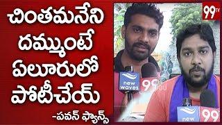 Pawan Kalyan Fans challenge to Chinthamaneni !..