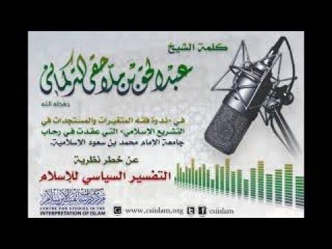 'خطر نظرية التفسير السياسي للإسلام الشيخ عبد الحق التركماني'