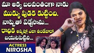 Actress Nirosha About Her Sister Radhika Sarathkumar- Inte..