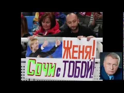 Жириновский о Плющенко и Олимпиаде в Сочи 2014
