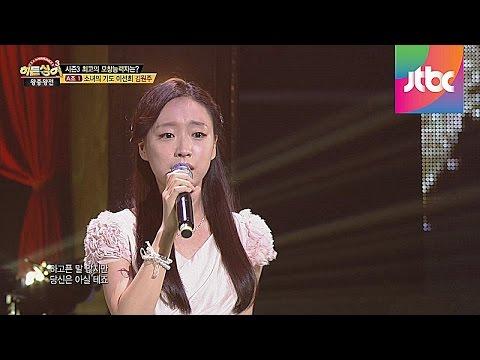 이선희의 '인연' ♪ 소녀의 기도 이선희 김원주! - 히든싱어3 14회 왕중왕전