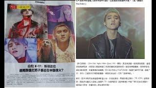 Báo Trung Quốc gọi Sơn Tùng là ca sĩ đang hot nhất tại Trung Quốc [tin tức trong ngày]