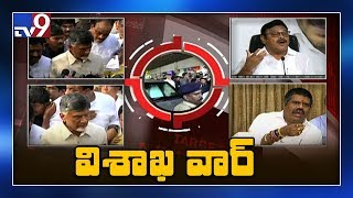 Political fight on Chandrababu Praja Chaitanya Yatra in Vi..