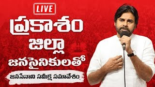 LIVE: Pawan Kalyan Review Meeting with Prakasam District J..
