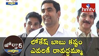Jordar News: Nara Lokesh speaks on difficulties in buildin..