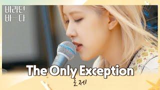 청량미 가득💕 기타까지 완벽한 로제(ROSÉ)의 〈The Only Exception〉♬ 바라던 바다(sea of hope) 3회   JTBC 210713 방송