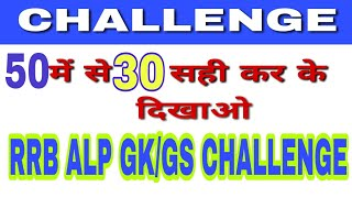 RRB ALP GK/GS CHALLENGE  50 में से 30 सही कर के दिखाओ/RRB GROUP D