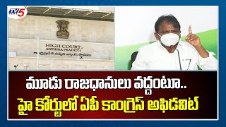 Three Capitals: Congress files affidavit in AP High Court..