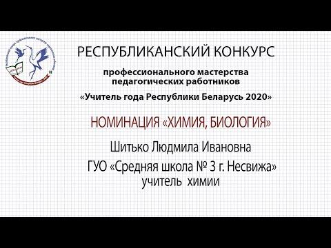 Мастер класс. Химия. Шитько Людмила Ивановна. 28.09 .2020