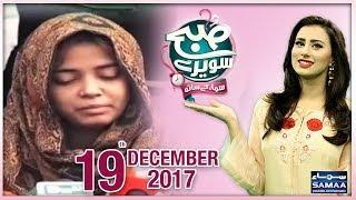 Behen Ne Behen Ko Qatl Kiya   Subah Saverey Samaa Kay Saath   SAMAA TV   Madiha Naqvi   19 Dec 2017