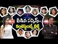 Bigg Boss 2 Telugu Contestants Official List Announced