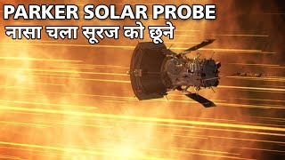 नासा चला सूरज को छूने | PARKER SOLAR PROBE | NASA mission to touch the sun
