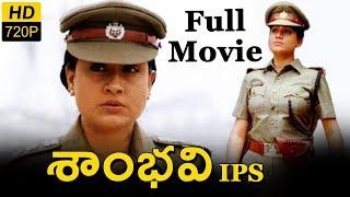 Sambhavi IPS Full Length Movie    Vijayashanti, Sijju, Mona Chopra