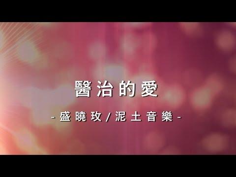 醫治的愛 Healing love [盛曉玫/泥土音樂專輯 – 好心情]
