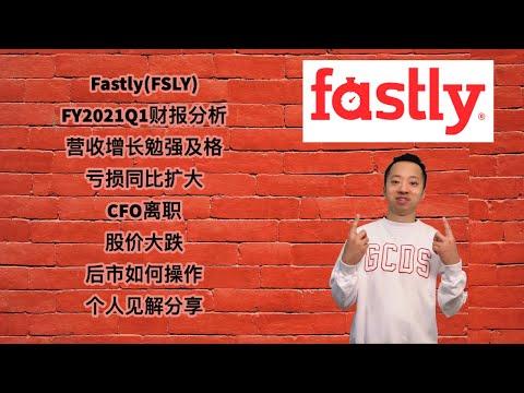 美股第57期 | Fastly(FSLY) FY2021Q1财报分析,营收增长勉强及格,亏损同比扩大,CFO离职,股价大跌,后市如何操作,个人见解分享