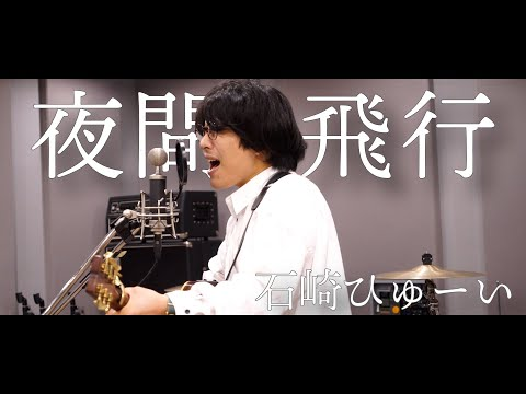 「夜間飛行 / 石崎ひゅーい」本気カバー covered by 須澤紀信
