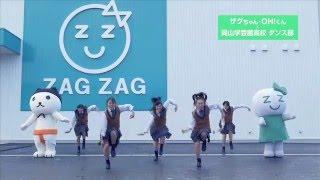 ザグちゃん×OH!くん×岡山学芸館高校ダンス部