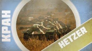 КРАНты ~ Hetzer ~ Наташка не тащит ~ World of Tanks