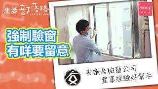 [強制驗窗計劃] 安樂居驗窗公司 一站式驗窗維修服務 豐富經驗好幫手