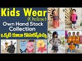 ఇక్కడ Quality ఉన్న Kids Wear దొరుకుతాయి Own Hand Stock Collection Online Shopping Resellers👍 #shorts