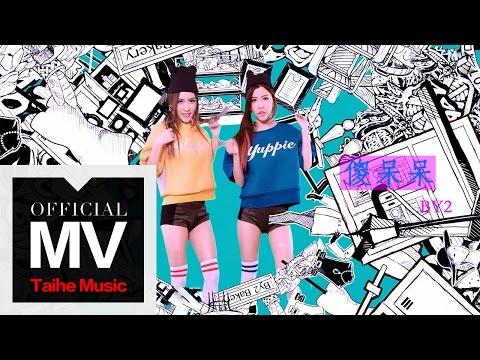 By2【傻呆呆 The Fool】官方完整版 MV(專輯:MY 遊樂園)