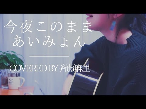 今夜このまま/あいみょん covered by 斉藤麻里【アコギ弾き語り】
