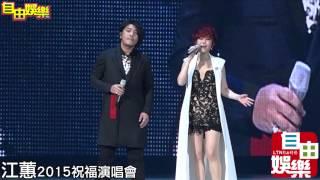 江蕙演唱會2015 - 夢中的情話 (阿杜合唱) YouTube 影片