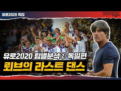 [유로2020 팀별분석②] 굿바이 뢰브. 세모발 베르너. 그나브리 제로톱 [독일편]