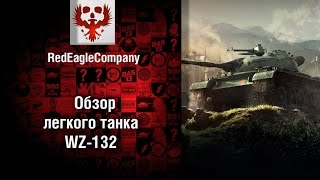 Легкий танк WZ-132 - обзор от Red Eagle Company [World of Tanks]