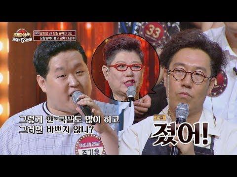 (양희은도 인정) 양희은(Yangheeeun) 성대모사로 주기훈에 KO당한 김영철ㅋㅋ 히든싱어5(hidden singer5) 10회