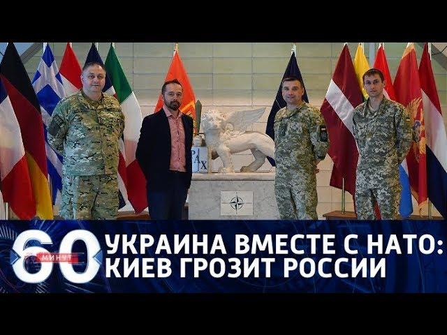 60 минут. Учения НАТО в Норвегии: что там делают украинские офицеры? 31.10.18