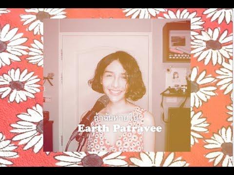 ถ้าฉันหายไป - Earth Patravee | BOWKYLION