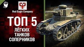 ТОП 5 лёгких танков-соперников - Выпуск №63 - от Red Eagle