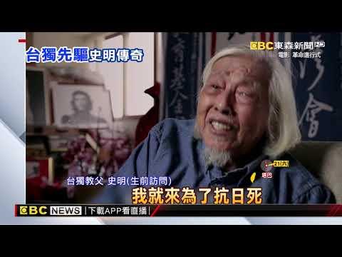 台獨大老史明103歲逝世 傳奇一生謝幕