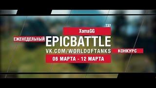 EpicBattle! XomaGG / T37 (еженедельный конкурс: 06.03.17-12.03.17)
