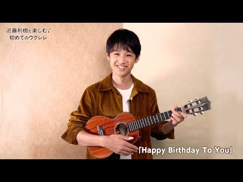 『WITH UKULELE ~近藤利樹と楽しむ♪初めてのウクレレ~』 10.「Happy Birthday To You」