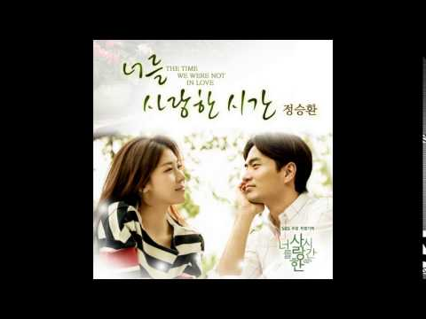 [150711] SBS 너를 사랑한 시간/ The time we were not in love OST Part.3 - 정승환 ( Jung Seung Hwan)